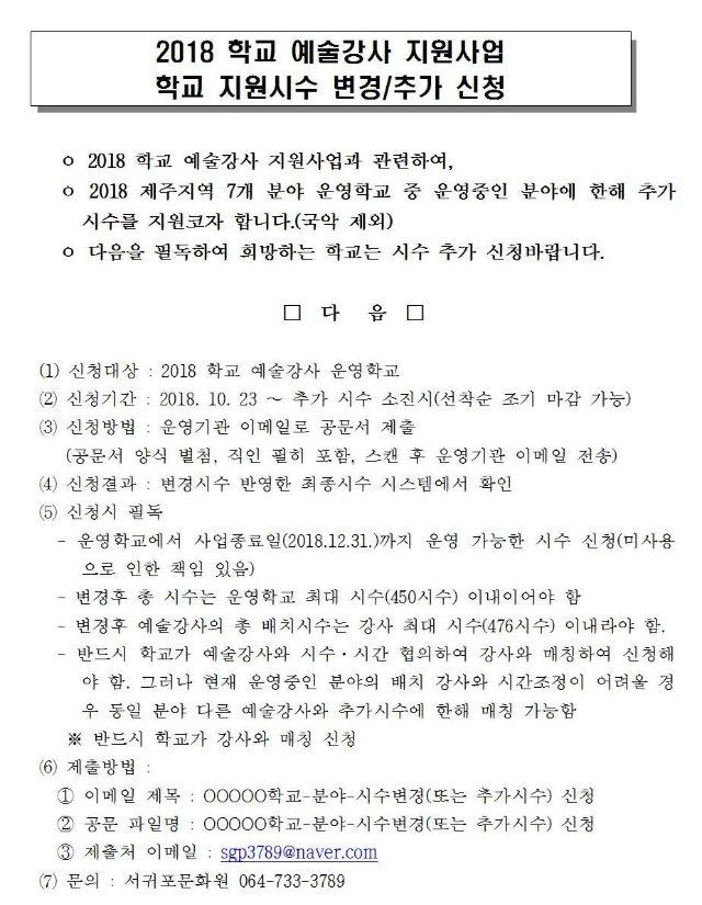 공지181023-2018 학교예술강사 지원사업 제주7개 분야 시수 추가 신청 공지001.jpg