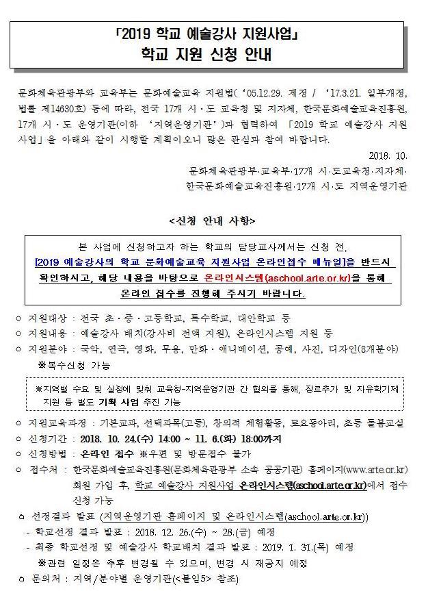 0_공지문_2019 학교 예술강사 지원사업 학교 지원 신청 안내001.jpg