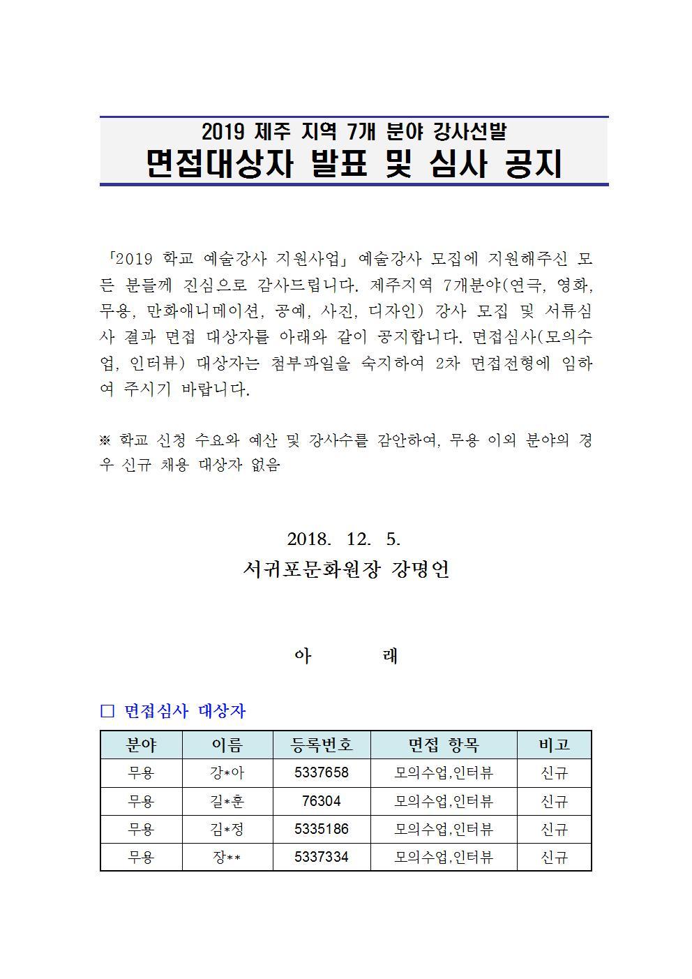 공지181205_2019예술강사지원사업_면접대상자발표및면접_안내001.jpg