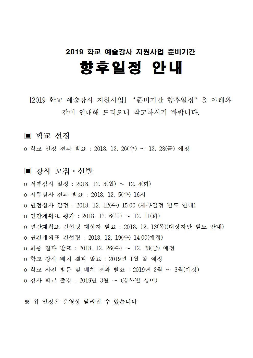 2019 사업 준비 향후일정001.jpg