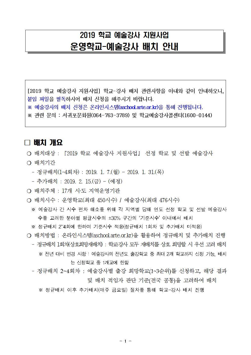 알림-190104-2019 운영학교-예술강사 배치 안내001.jpg